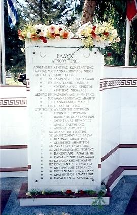 08. Μνημείο Πεσόντων και Αγνοουμένων Αξιωματικών και Οπλιτών ΕΛ.ΔΥ.Κ.