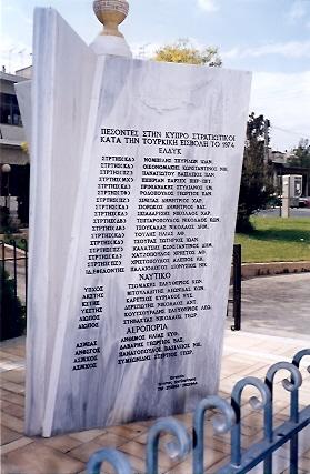 24. Μνημείο Πεσόντων και Αγνοουμένων Ελλήνων Αξιωματικών και Οπλιτών