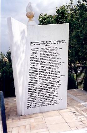 22. Μνημείο Πεσόντων και Αγνοουμένων Ελλήνων Αξιωματικών και Οπλιτών